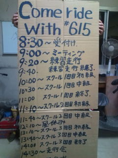 Come rido with ♯615